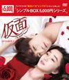 仮面 DVD-BOX1〈5枚組〉 [DVD]