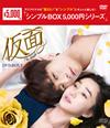 仮面 DVD-BOX2〈5枚組〉 [DVD]
