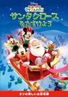 ミッキーマウス クラブハウス / サンタクロースをたすけよう〈2017年12月31日までの期間限定出荷〉 [DVD]
