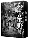 あゝ、荒野 特装版 Blu-ray BOX〈3枚組〉 [Blu-ray] [2017/11/01発売]