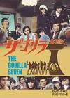 ザ・ゴリラ7 DVD-BOX デジタルリマスター版〈6枚組〉 [DVD] [2017/12/06発売]
