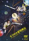 モマの火星探検記〈2枚組〉 [DVD]