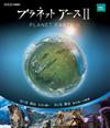 プラネットアースII 3 [Blu-ray] [2017/10/27発売]