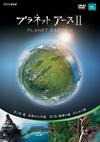 プラネットアースII 1 [DVD] [2017/10/27発売]