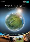 プラネットアースII 2 [DVD] [2017/10/27発売]