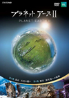 プラネットアースII 3 [DVD] [2017/10/27発売]
