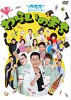 タクフェス春のコメディ祭!わらいのまち [DVD] [2017/10/20発売]
