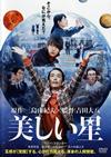 美しい星 [DVD] [2017/12/06発売]
