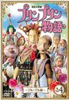 連続人形劇 プリンプリン物語 デルーデル編 vol.4 新価格版 [DVD] [2017/10/27発売]