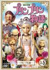 連続人形劇 プリンプリン物語 デルーデル編 vol.5 新価格版 [DVD] [2017/10/27発売]