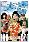 連続人形劇 プリンプリン物語 ガランカーダ編 vol.2 新価格版 [DVD] [2017/10/27発売]