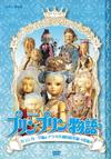 連続人形劇 プリンプリン物語 ガランカーダ編 DVDBOX 新価格版〈5枚組〉 [DVD] [2017/10/27発売]