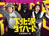 下北沢ダイハード Blu-ray BOX〈5枚組〉 [Blu-ray] [2017/11/15発売]