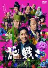 花戦さ [DVD] [2017/12/06発売]