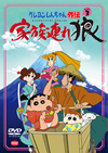 クレヨンしんちゃん外伝 シーズン3 家族連れ狼 [DVD]