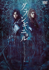 ピースピット2017年本公演 グランギニョル〈2枚組〉 [DVD] [2017/12/20発売]