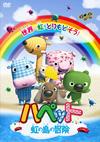 ハペット 虹の島の冒険 [DVD]