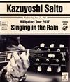 斉藤和義/弾き語りツアー2017 雨に歌えば Live at 中野サンプラザ 2017.06.21 [Blu-ray]