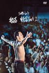 般若/2017.6.3 野音 Part2 [DVD]
