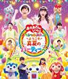 NHKおかあさんといっしょ スペシャルステージ〜ようこそ、真夏のパーティーへ〜 [Blu-ray] [2017/12/06発売]