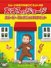 おさるのジョージ 5ムービー・コレクションDVDセット〈2、000セット生産限定・5枚組〉 [DVD]