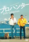 プロハンター DVD Collection〈6枚組〉 [DVD] [2017/12/06発売]