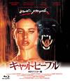 キャット・ピープル HDリマスター版 [Blu-ray] [2017/12/02発売]