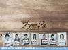 プラージュ〜訳ありばかりのシェアハウス〜〈3枚組〉 [Blu-ray] [2017/12/13発売]