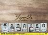 プラージュ〜訳ありばかりのシェアハウス〜〈3枚組〉 [DVD] [2017/12/13発売]