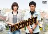 わにとかげぎす DVD-BOX〈3枚組〉 [DVD] [2017/12/15発売]