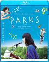 PARKS パークス [Blu-ray] [2017/11/15発売]