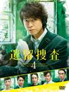 遺留捜査4 DVD-BOX〈5枚組〉 [DVD] [2018/01/10発売]
