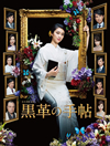 黒革の手帖 DVD-BOX〈4枚組〉 [DVD] [2018/01/17発売]