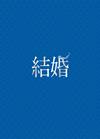 結婚 豪華版〈2枚組〉 [Blu-ray] [2017/12/22発売]