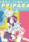 アイドルタイム プリパラ DVD BOX-2〈3枚組〉 [DVD] [2018/01/26発売]