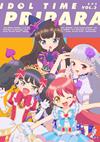 アイドルタイム プリパラ DVD BOX-3〈3枚組〉 [DVD] [2018/03/30発売]