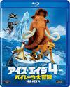 アイス・エイジ4 パイレーツ大冒険 [Blu-ray] [2017/11/22発売]