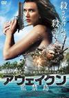 アウェイクン 監禁島('15米) [DVD]