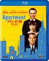 アパートの鍵貸します('60米) [Blu-ray]