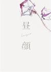 昼顔 豪華版〈2枚組〉 [DVD]