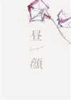 昼顔 豪華版〈2枚組〉 [Blu-ray]