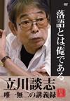 立川談志 / 落語とは、俺である。-立川談志・唯一無二の講義録-〈4枚組〉 [DVD]