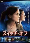 スイッチ・オフ [DVD] [2017/11/08発売]