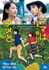 ママは日本へ嫁に行っちゃダメと言うけれど。 [DVD] [2017/11/08発売]