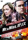 Mr.&Miss.ポリス('14米 / ロシア) [DVD]