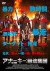 アナーキー:無法集団('17米) [DVD]