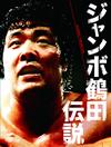 ジャンボ鶴田/ジャンボ鶴田伝説 DVD-BOX〈5枚組〉 [DVD] [2017/11/22発売]