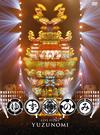 ゆず / 20周年突入記念弾き語りライブ LIVE FILMS ゆずのみ〈2枚組〉 [DVD]
