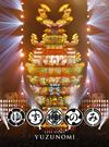 ゆず / 20周年突入記念弾き語りライブ LIVE FILMS ゆずのみ〈2枚組〉 [Blu-ray]
