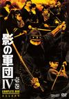 影の軍団IV COMPLETE DVD 壱巻〈初回生産限定・4枚組〉 [DVD] [2017/12/06発売]
